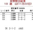 20031122_5